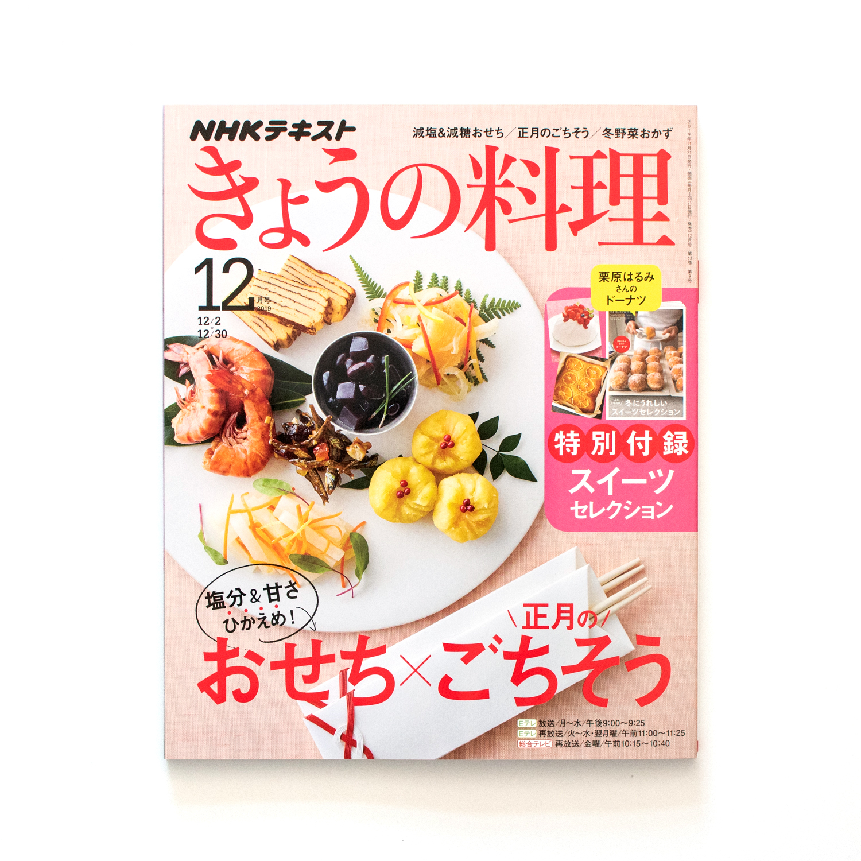 きょうの料理
